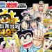 【無料公式】こち亀・銀魂・ブリーチ・ナルト・ワンピースの全話が無料で読める公式アプリが登場!